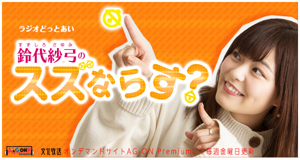 鈴代紗弓の画像 p1_30