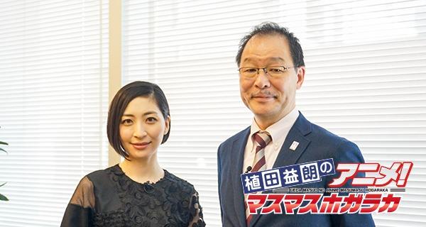 植田益朗のアニメ!マスマスホガ...