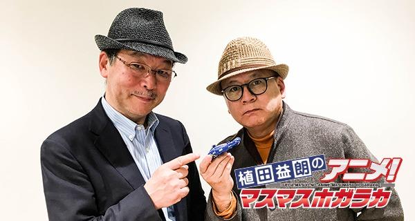 植田益朗のアニメ!マスマスホガラカ 12月15日配信 (ゲスト:清水節)