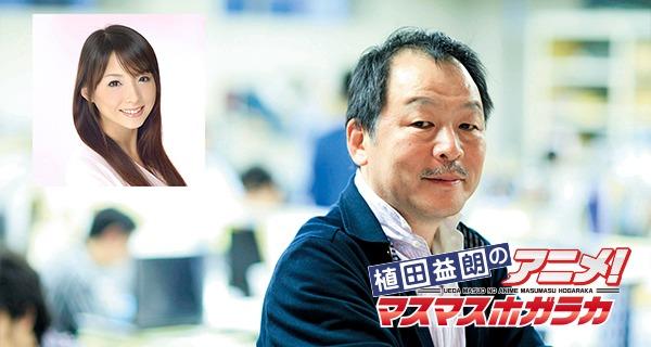 植田益朗のアニメ!マスマスホガラカ 6月11日配信