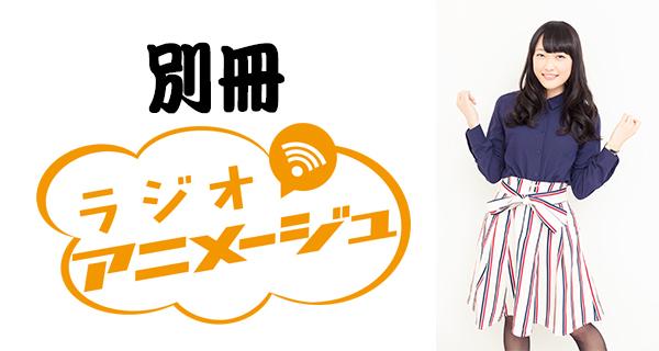 別冊 ラジオアニメージュ<br>7月31日配信