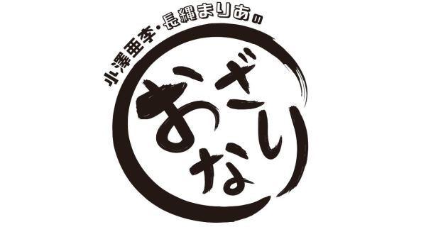 小澤亜李・長縄まりあのおざなり 4月21日配信