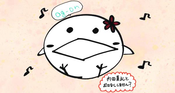 内田真礼とおはなししません?<br> 1月19日配信