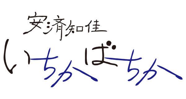 安済知佳 いちかばちか<br>4月24日配信