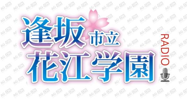 逢坂市立花江学園~Radio<br> 1月19日配信