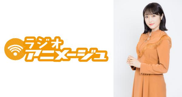 ラジオアニメージュ<br>8月24日配信