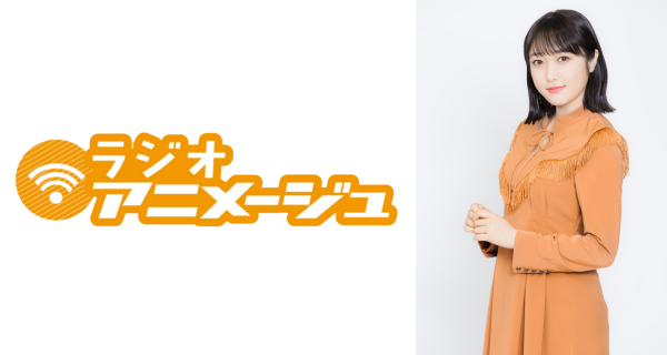 ラジオアニメージュ<br>6月12日配信
