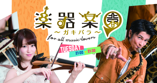 Yamaha presents みゅ~ぱら 9月22日配信