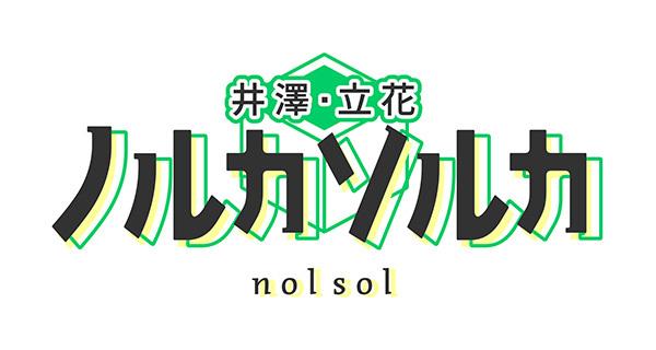 井澤・立花 ノルカソルカ 第492.5回