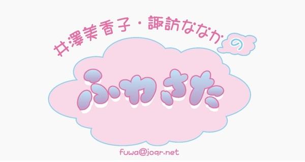 井澤美香子・諏訪ななか ふわさた<br> 8月24日配信