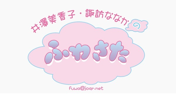 井澤美香子・諏訪ななか ふわさた<br> 10月16日配信