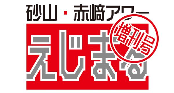 砂山・赤崎アワー えじまる増刊号<br>4月25日配信
