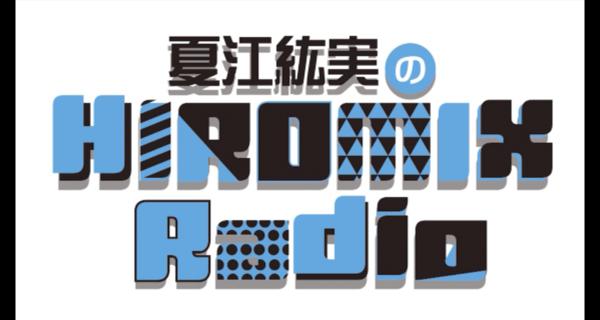 かえひろみのHIROMIX Radio【無料】 5月25日配信