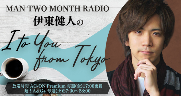 MAN TWO MONTH RADIO 伊東健人のI to You from Tokyo<br>5月25日配信