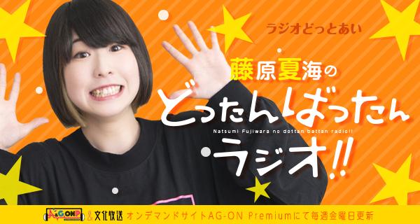 ラジオどっとあい 藤原夏海のどったんばったんラジオ!!<br>5月25日配信