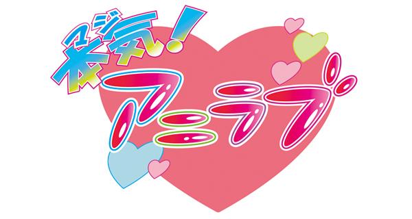 乃並なのの本気!アニラブ~AG-ON Premium<br>4月23日配信