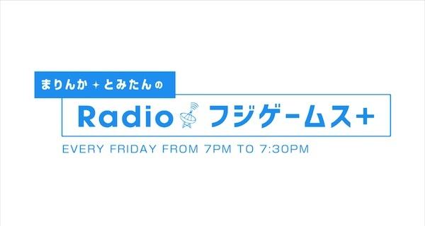 まりんか・とみたんのRadioフジゲームス+<br>7月19日配信