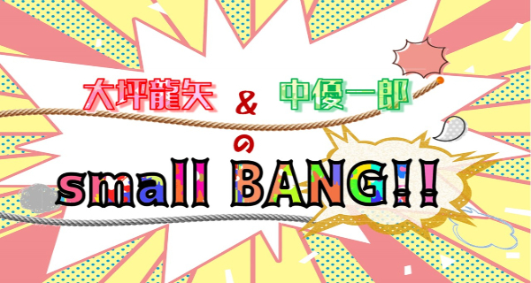 大坪龍矢&中優一郎のsmall BANG!!<br>12月12日配信