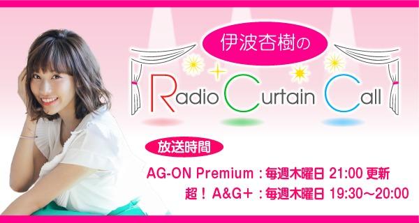 伊波杏樹のRadio Curtain Call<br>8月22日配信