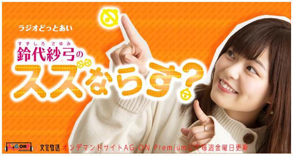 ラジオどっとあい 鈴代紗弓のスズならす?<br>3月22日配信