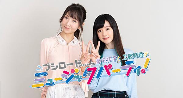 秦佐和子と工藤晴香のミュージックパーティ!<br>3月21日配信