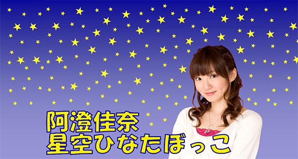 阿澄佳奈 星空ひなたぼっこ<br>10月15日配信