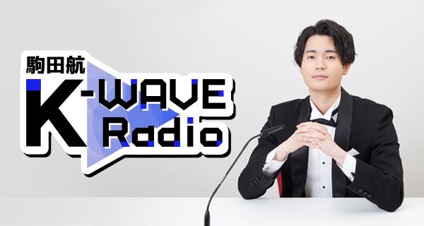 駒田航 K-WAVE Radio<br>5月3日配信