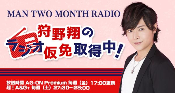 MAN TWO MONTH RADIO 狩野翔のラジオ仮免取得中!<br>8月23日配信