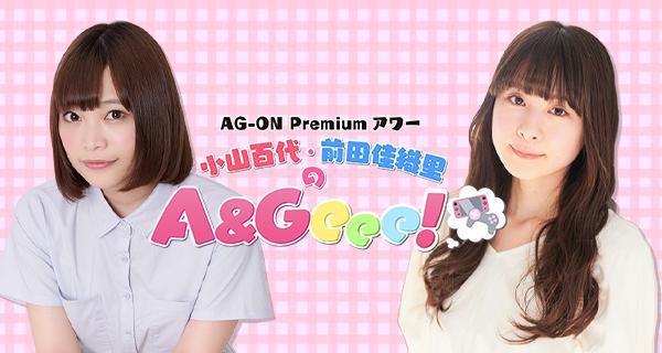 【おまけコーナー】AG-ON Premiumアワー 小山百代と前田佳織里のA&Geee!10月21日放送分