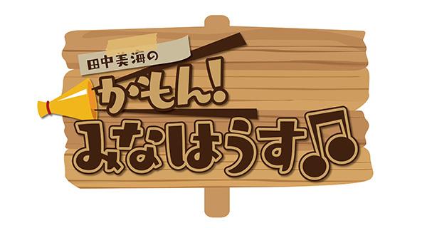 田中美海のかもん!みなはうす<br>2021年5月29日放送分