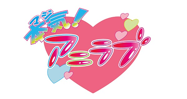 堤もえの本気!アニラブ~AG-ON Premium<br>5月25日配信