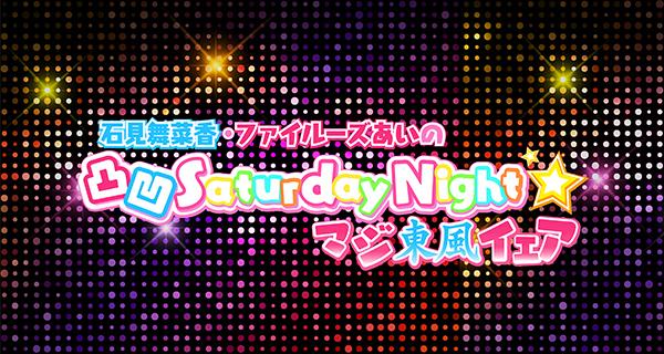 石見舞菜香・ファイルーズあいの凸凹Saturday Night☆〜マジ東風イェア〜 2021年7月24日放送 #61