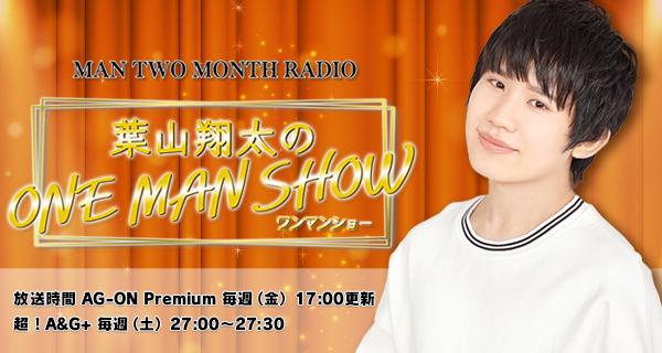 MAN TWO MONTH RADIO 葉山翔太のONE MAN SHOW<br>9月25日配信