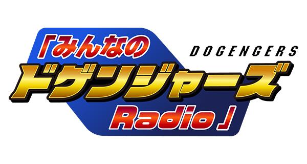 みんなのドゲンジャーズRadio <br>8月3日配信